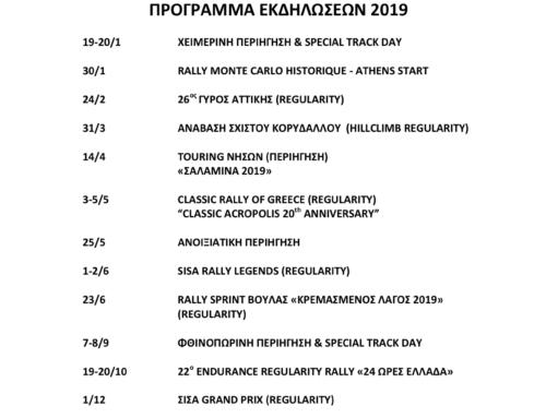 Πρόγραμμα εκδηλώσεων ΣΙΣΑ 2019