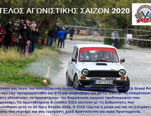 ΛΗΞΗ ΑΓΩΝΙΣΤΙΚΗΣ ΣΑΙΖΟΝ 2020