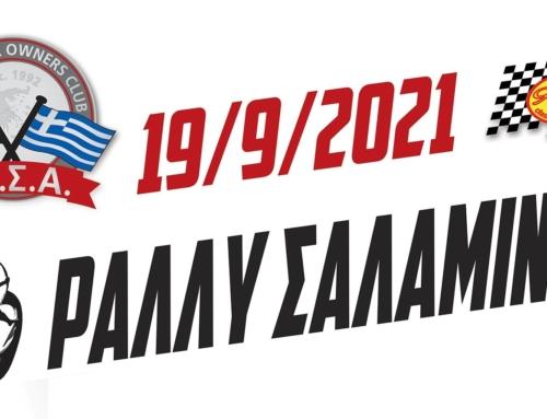 ΑΠΟΤΕΛΕΣΜΑΤΑ ΡΑΛΛΥ ΣΑΛΑΜΙΝΑΣ 2021